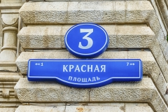 "Street sign for Krasnaya ploshchad aka Red Square, Moscow, Russia - <a href=""https://marcorubinophoto.com/product/street-sign-for-krasnaya-ploshchad-aka-red-square-moscow-russia-2"">BUY NOW</a>"